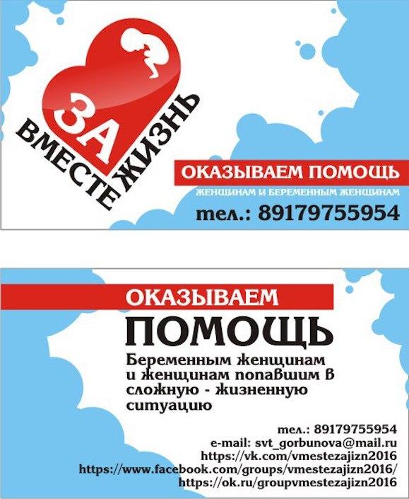 Благотворительный фонд помощь беременным 33
